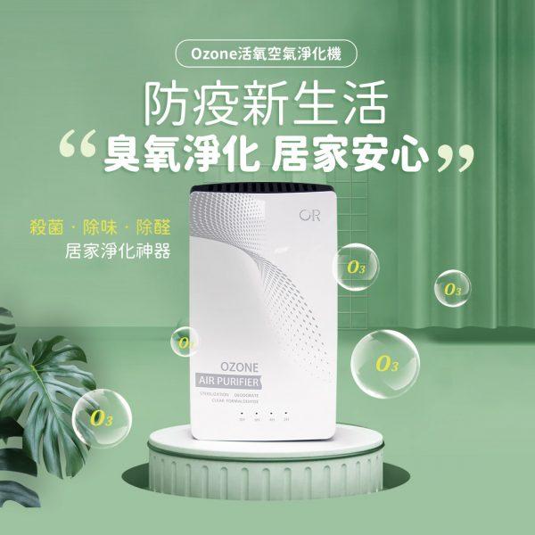 Ozone活氧空氣淨化機-2