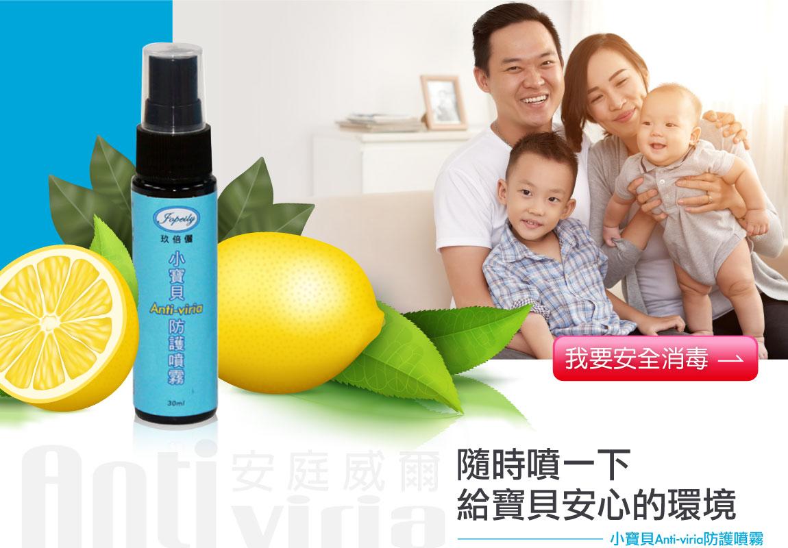 小寶貝Anti-viria防護噴霧-隨時噴一下,給家人安心的環境