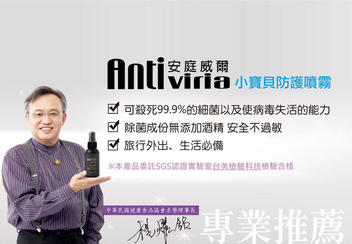 小寶貝Anti-viria防護噴霧-中華民國健康食品協會名譽理事長楊曜銘先生專業推薦