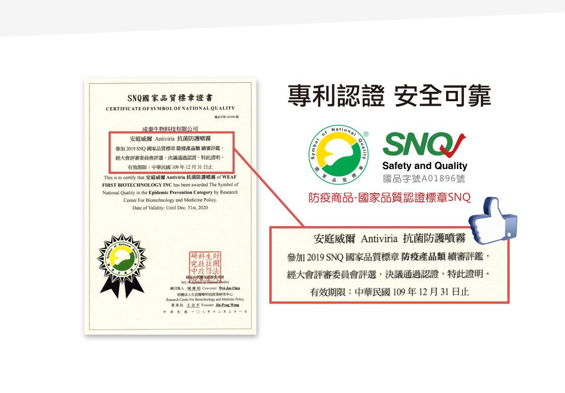 安庭威爾Antiviria抗菌防護噴霧-專利認證 安全可靠