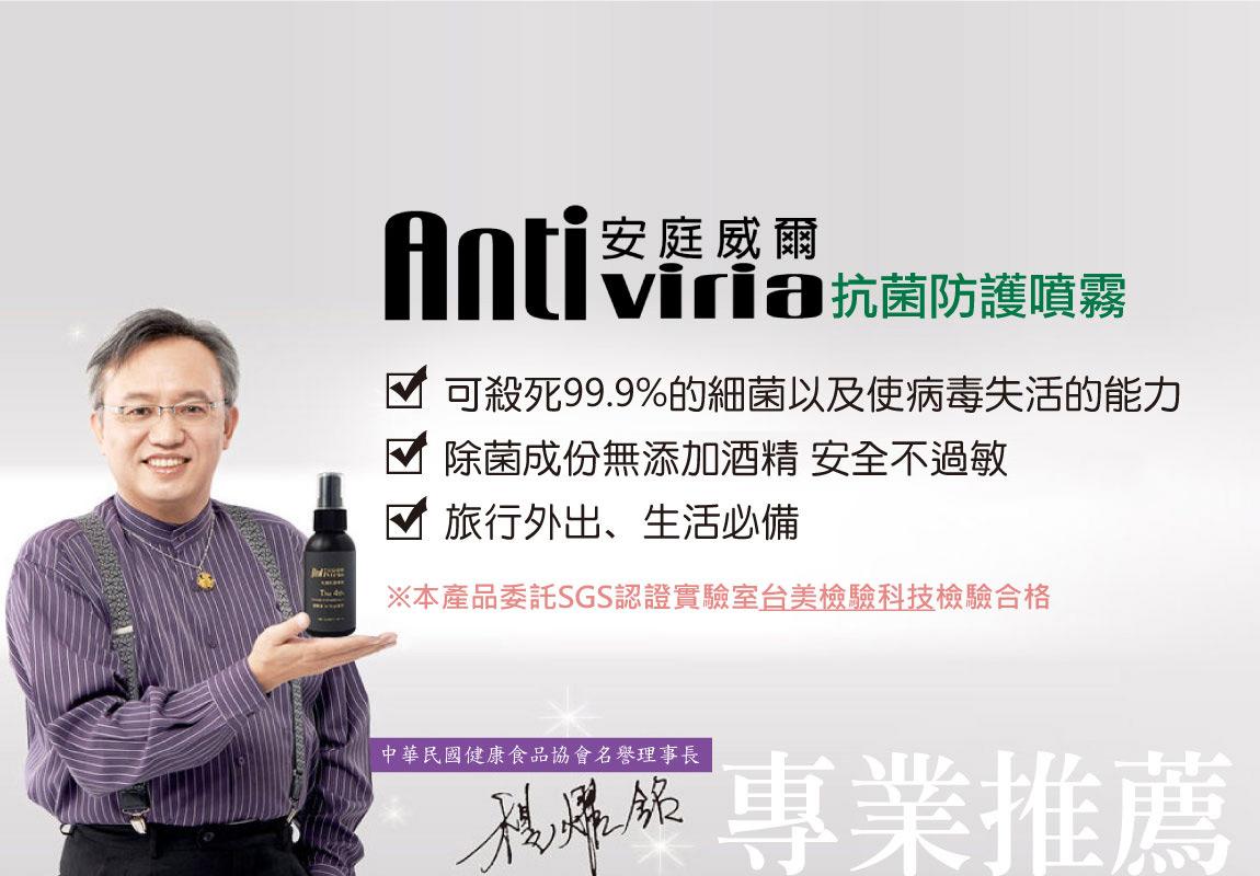 安庭威爾Antiviria抗菌防護噴霧-中華民國健康食品協會名譽理事長楊曜銘先生專業推薦