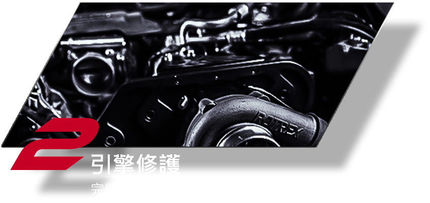 引擎保養 2