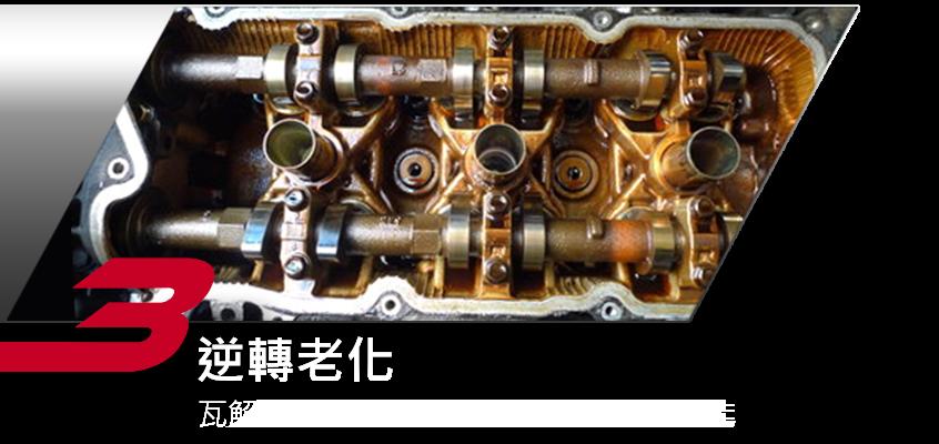 引擎保養 3